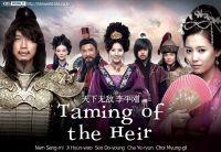 Taming of the Heir (천하무적 이평강)