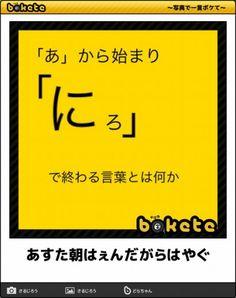 画像 : 【ボケて】最新ボケランキング&殿堂傑作ネタアーカイブ【bokete】 - NAVER まとめ