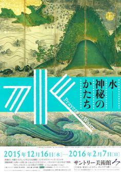 水 神秘のかたち@サントリー美術館、展覧会|美術館 展覧会(チラシ・フライヤー)アーカイブス Dm Poster, National Palace Museum, Art Exhibition Posters, Museum Poster, Chinese Patterns, Chinese Art, Graphic Design, Blog, Cards