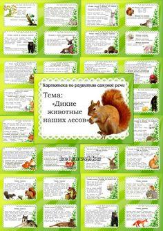 Картотека по развитию связной речи. Тема: «Дикие животные наших лесов»
