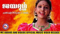 Super Dancer Fame Nayana Chakkulathukaavamme | JAYADURGA | Chakkulathukavu Devotional Song