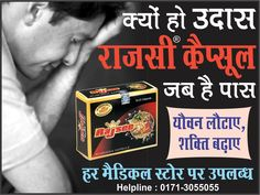 ‪#‎RajseeAyurvedic‬ ‪#‎Sexual‬ ‪#‎Wellness‬ ‪#‎Capsules‬ for ‪#‎Men‬ .  ‪#‎MorePower‬ ‪#‎Ayurvedic‬ ‪#‎Nosideeffects‬  Comment, Like & Share With Everyone.  www.rajsee.com 24X7 Helpline 0171-3055055