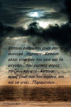 Greek Quotes, True Words, Picture Video, Life Is Good, Health Tips, Cool Photos, Literature, Spirituality, Inspirational Quotes