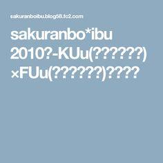 sakuranbo*ibu 2010年-KUu(ブラック♂)×FUu(ブラック♀)の稚ウパ