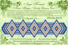 """Схемы для бисероплетения от Леди Кошки (Lady Lunar Cat): Schemes """" Rhombs"""" / Схемы """" Ромбы """"."""