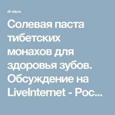 Солевая паста тибетских монахов для здоровья зубов. Обсуждение на LiveInternet - Российский Сервис Онлайн-Дневников