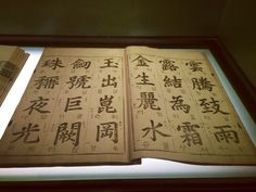 A very #ancient #book... Van you guess in which #language it is #written? 👫
