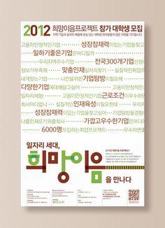 POSTER - 희망이음프로젝트 포스터 - 브랜딩/편집