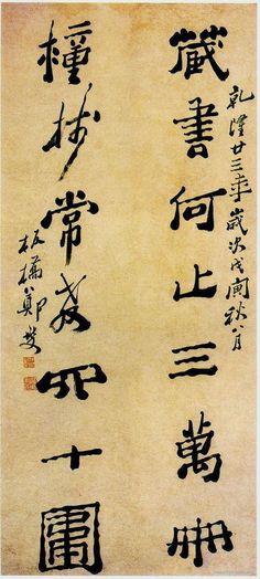 鄭板橋 How To Write Calligraphy, Chinese Calligraphy, Calligraphy Art, Japanese Prints, Japanese Art, Call Art, Print Pictures, Chinese Art, Line Drawing