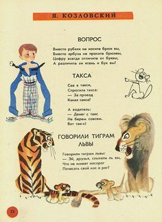 "kid_book_museum: ""Час поэзии"" (худ. В.Лосин)"