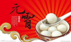 正月十五是元宵节,家家户户吃元宵(南方人叫汤圆)。元宵节过后,春节庆祝活动也就结束了