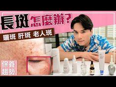 超強淡斑攻略,雀斑、曬斑、孕斑、老人斑一次搞懂!ll Kevin想得美 ll How To Remove Dark Dpots On Face - YouTube Brown Spots On Skin, Skin Spots, Brown Patches On Skin