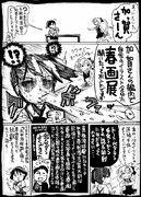 【艦これ】春画展【加賀】