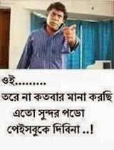 Funny Family Photos, Funny Photos, Funny Images, Facebook Comment Photo, Facebook Photos, Facebook Humor, Facebook Likes, Bangla Funny Photo, Family Humor