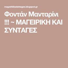 Φοντάν Μανταρίνι !!! ~ ΜΑΓΕΙΡΙΚΗ ΚΑΙ ΣΥΝΤΑΓΕΣ