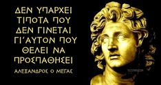 Funny Phrases, Funny Quotes, Life Quotes, Ancient Egyptian Art, Ancient Greece, Ancient Aliens, Alexander The Great Quotes, Good Morning Vietnam, Aristotle Quotes