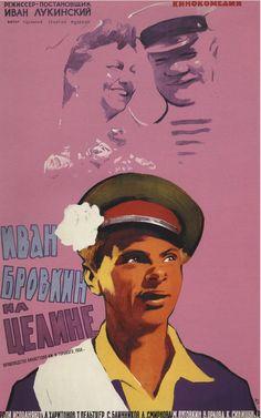 Иван Бровкин на целине. 1959