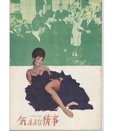 Claudia Cardinale - Il Magnifico Cornuto (1964)  Japanese Pamphlet 気ままな情事