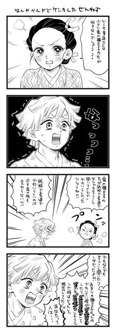 Anime Artwork, Slayer Anime, Animes Wallpapers, Manga Anime, Character Design, Romance, Fan Art, My Love, Ships