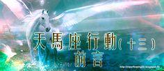 . 2010 - 2012 恩膏引擎全力開動!!: 天馬座行動(十三)前言