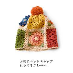 zakka collection [雑貨コレクション]|やわらかなぬくもりを大きくつないで かぎ針編みお花モチーフの会|フェリシモ