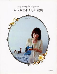 Easy Sewing for Remake, Upcycled Clothes & Goods - Japanese Sewing Pattern Book for Women - Hannah Tanaka - JapanLovelyCrafts