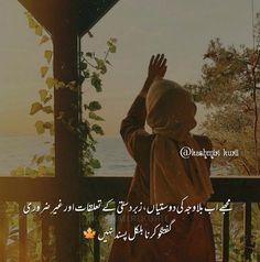 Best Quotes In Urdu, Urdu Funny Quotes, Best Friend Quotes Funny, Poetry Quotes In Urdu, Best Urdu Poetry Images, Love Poetry Urdu, My Poetry, True Feelings Quotes, Cute Attitude Quotes