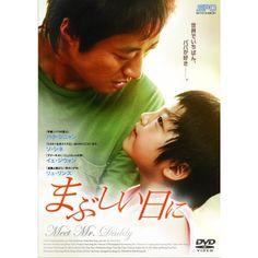 Meet Mr. Daddy [Movie]