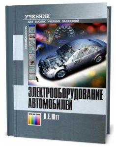 В.Е. Ютт. Электрооборудование автомобилей