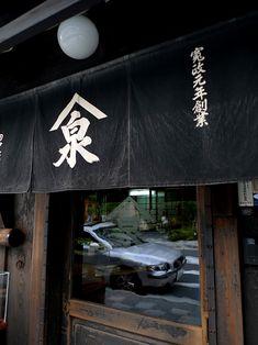 Tanakacyou narazuketen noren  田中長奈良漬店ののれん  「都錦 味淋漬」(奈良漬) 京都の老舗