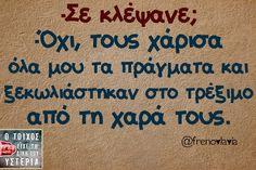 -Σε κλέψανε;... - Ο τοίχος είχε τη δική του υστερία – Caption: @frenovlavia Κι άλλο κι άλλο: Το «ΟΚ» είναι… Ας αισιοδοξούμε… Πολύ σπάνια πέφτω… Η αμήχανη στιγμή… Πάτε και λέτε… Πάντως αν 2 Έλληνες… -Ζήτησέ μου το φεγγάρι… Μήνυμα: «Φάγαμε γκολ… #frenovlavia