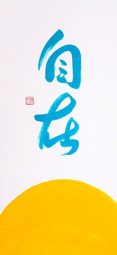 Total Freedom  Original Chinese Calligraphy  For by AuspiciousInk