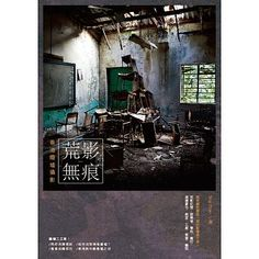 以廢墟為主題的書不少,但《荒影無痕:香港廢墟攝影》這本書除了紀錄香港廢墟外,還教你在不同環境下的攝影技巧,實在很貼心。