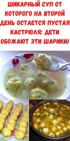 Recipies, Soup, Meat, Chicken, Kitchens, Easy Meals, Chef Recipes, Essen, Recipes