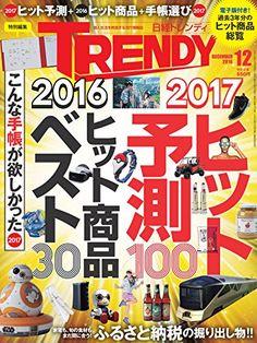 ポケモンGO日経トレンディが選ぶ2016年ヒット商品ベスト301位を獲得