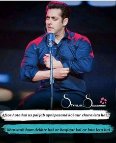 Salman Khan Quotes, Salman Khan Photo, Katrina Kaif Photo, Francisco Lachowski, Jason Momoa, Kristen Stewart, Poetry Quotes, Bollywood, Cute Wallpapers