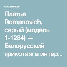 Платье Romanovich, серый (модель 1-1284) — Белорусский трикотаж в интернет-магазине «Швейная традиция»