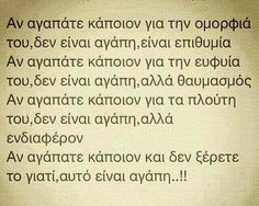 Crush Quotes, Wisdom Quotes, Life Quotes, Meaningful Quotes, Inspirational Quotes, Clever Quotes, Small Words, Greek Words, Greek Quotes