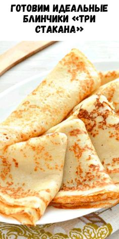 My Favorite Food, Favorite Recipes, Pancakes, Recipies, Food And Drink, Tasty, Sweets, Diet, Cookies