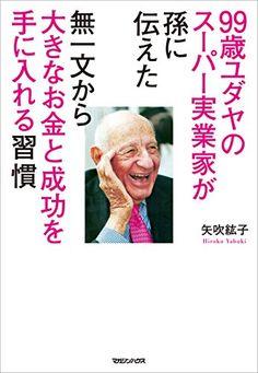 99歳ユダヤのスーパー実業家が孫に伝えた 無一文から大きなお金と成功を手に入れる習慣   矢吹紘子 読了:2016年9月8日
