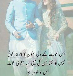 Love Poetry in Urdu - Love Quotes in Urdu Rumi Love Quotes, Love Quotes In Urdu, Muslim Love Quotes, Urdu Love Words, True Feelings Quotes, Love Quotes Poetry, Love In Islam, Poetry Feelings, Love Poetry Urdu