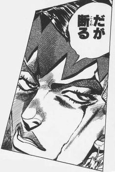 The best face in the manga Adventure Tattoo, Jojo's Adventure, Manga Art, Manga Anime, Jojo Bizarro, Jojo Bizarre Adventure, Adventure Aesthetic, Bizarre Art, Manga Pages