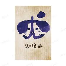 「戌年 年賀状 筆文字」の画像検索結果