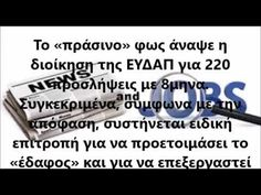 ΕΥΔΑΠ: 220 προσλήψεις