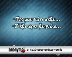 Find images and videos about love, funny and quotes on We Heart It - the app to get lost in what you love. Funny Greek Quotes, Greek Memes, Sarcastic Quotes, Stupid Funny Memes, Hilarious, Funny Stuff, Funny Statuses, Funny Thoughts, Humor
