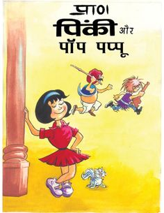 Pinki Comics in Hindi  Magazine - Buy, Subscribe, Download and Read Pinki Comics in Hindi on your iPad, iPhone, iPod Touch, Android and on the web only through Magzter