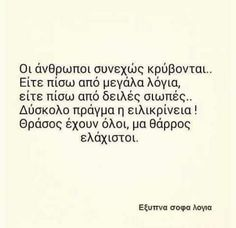 Brainy Quotes, Wise Quotes, Mood Quotes, The Words, Greek Quotes, Just Me, My Love, Life, Inspiration