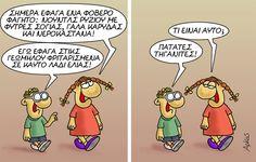 Funny Cartoons, Funny Photos, Lol, Humor, Comics, Memes, Funny Stuff, Fanny Pics, Funny Things