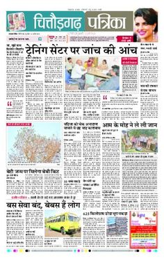 Rajasthan Patrika Chittorgarh : 14-04-16, newspaper in Hindi by Patrika Group