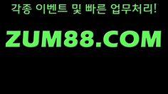 い스마트폰프로토 [ZUM88。컴] ぅ스보배팅사이트 う스코어라이브 い스마트폰프로토 [ZUM88。컴] ぅ스보배팅사이트 う스코어라이브 い스마트폰프로토 [ZUM88。컴] ぅ스보배팅사이트 う스코어라이브 い스마트폰프로토 [ZUM88。컴] ぅ스보배팅사이트 う스코어라이브 い스마트폰프로토 [ZUM88。컴] ぅ스보배팅사이트 う스코어라이브